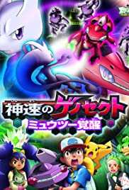 Pokémon the Movie: Genesect and the Legend Awakened Poster