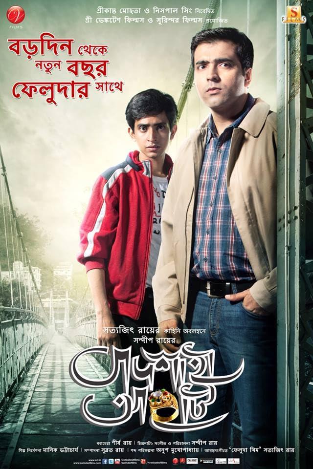 Badshahi Angti (2015) Bengali AMZN WEB-DL x264 AAC Esub