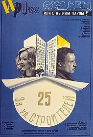 Barbara Brylska and Andrey Myagkov in Ironiya sudby, ili S legkim parom! (1975)