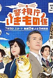 Keishichô ikimono gakari Poster