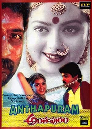 Sharada Anthahpuram Movie