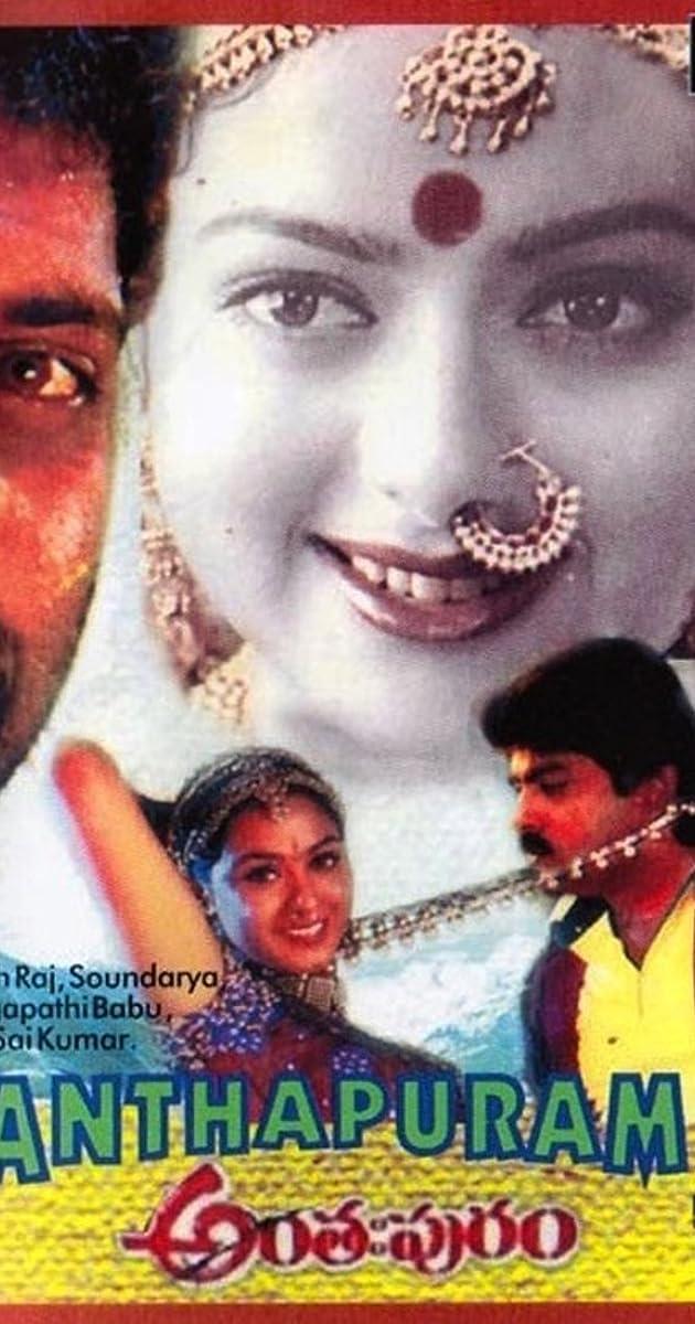 Anthahpuram (1998) - IMDb