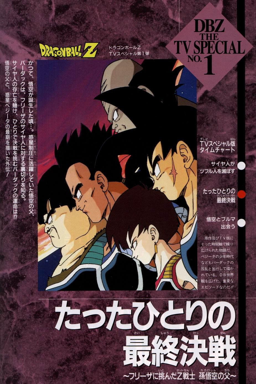 dbz bardock the father of goku full movie download