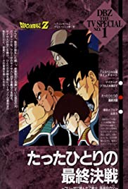 Dragon Ball Z: Bardock - The Father of Goku Poster