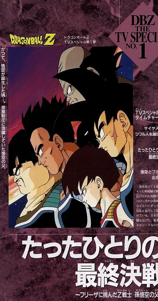 Dragon Ball Z Bardock The Father Of Goku Tv Movie 1990 Imdb