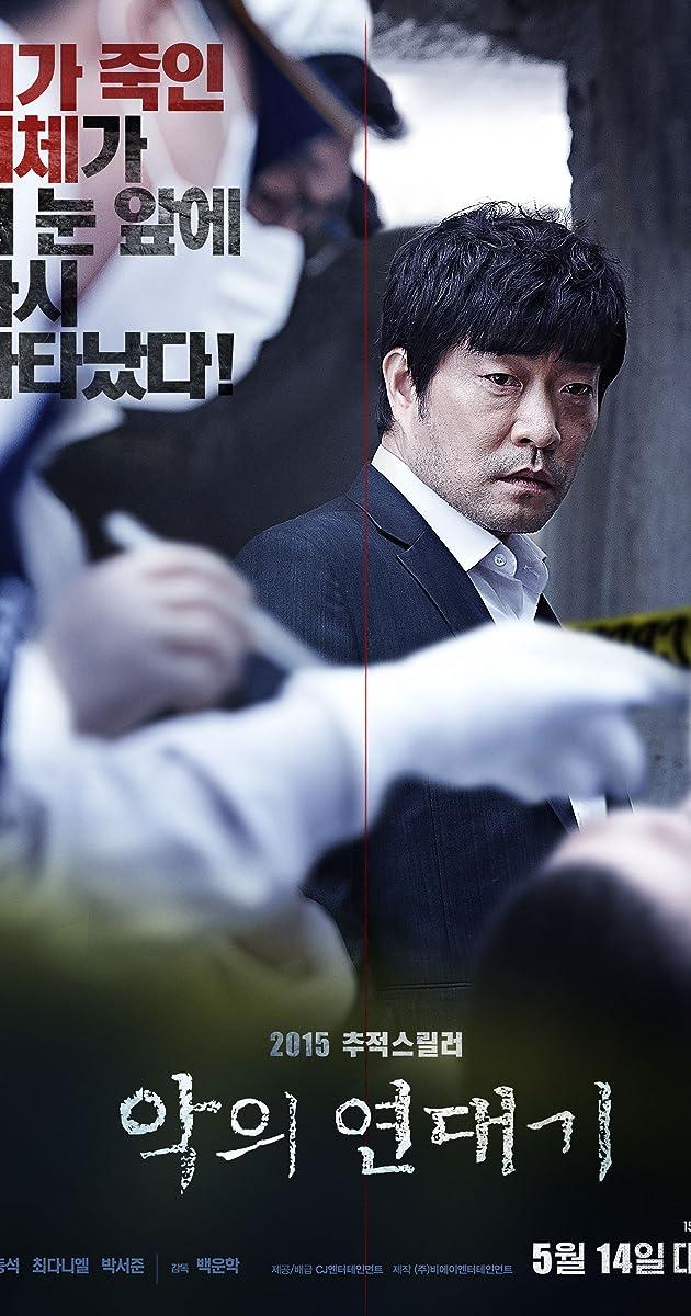 Image Ak-ui yeon-dae-gi