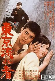 Chieko Matsubara, Hideaki Nitani, and Tetsuya Watari in Tôkyô nagaremono (1966)