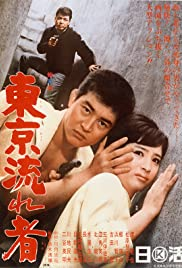 Tokyo Drifter (1966) Poster - Movie Forum, Cast, Reviews
