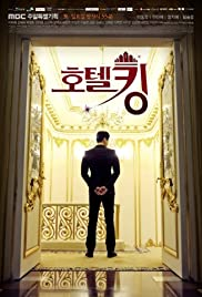 Hotel King Poster