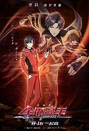 Аватар короля: Ради славы / Quan zhi gao shou zhi dian feng rong yao / Аватар короля: Вершина славы