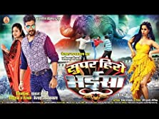Super Hero Bhaisa (2019)