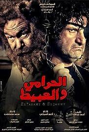 El-Harami wa el-Abit Poster