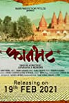 Marathi movie Kaanbhatt depicts the relationship between Ved & Science