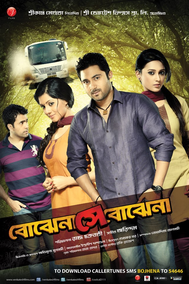 Calendar Girls bengali full movie download mp4