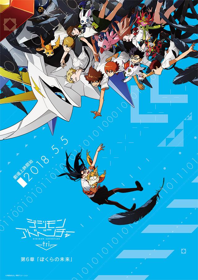 Digimon Adventure tri. Part 6: Future - Digimon Adventure tri. 6: Bokura no mirai (2018)