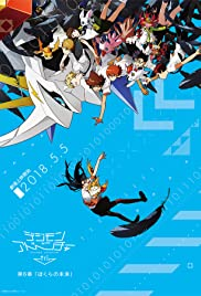 Watch Movie Digimon Adventure Tri. 6: Future (2018)