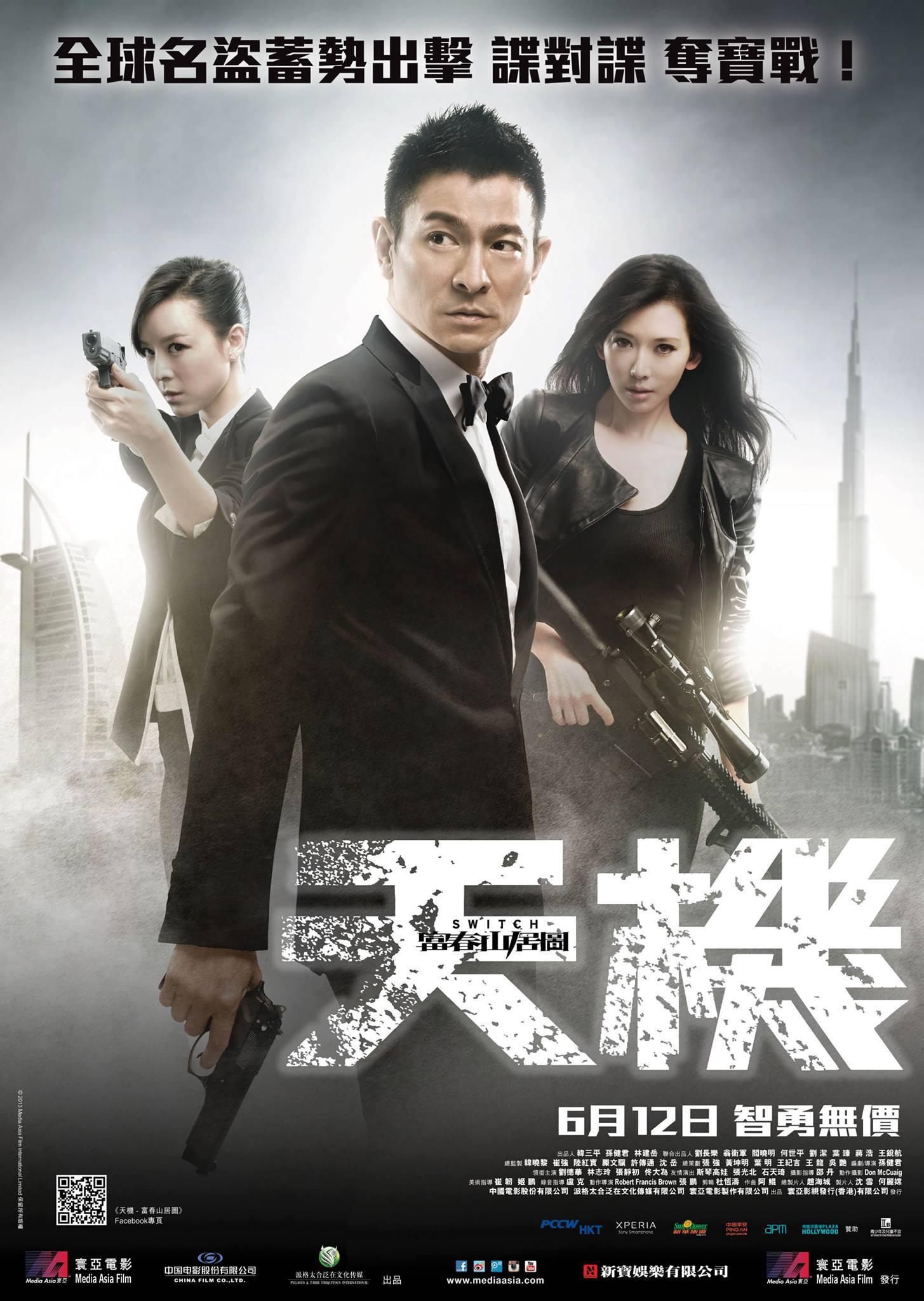 ดูหนังออนไลน์ Tian ji: Fu chun shan ju tu (2013)