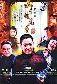 Wu yue huai hua xiang (2004)