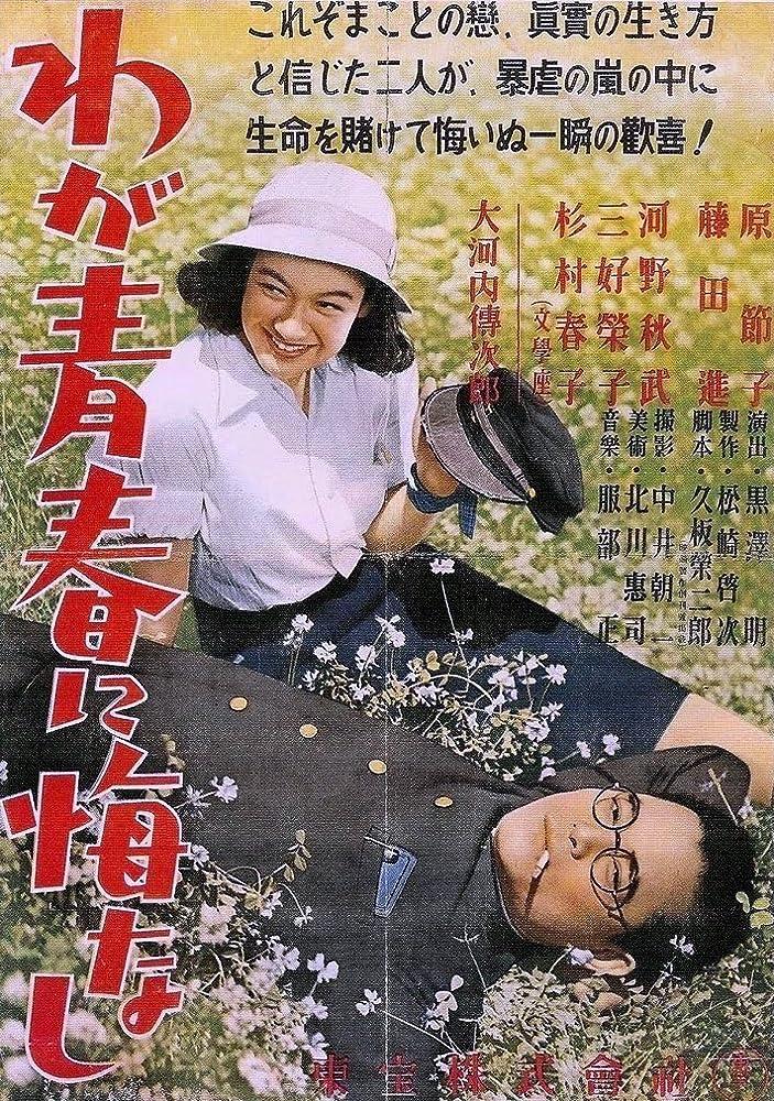 Waga seishun ni kuinashi (1946)