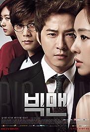 Big Man (2014)