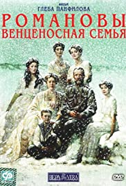 The Romanovs: An Imperial Family Poster