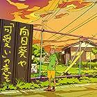Cider no yô ni kotoba ga wakiagaru (2020)