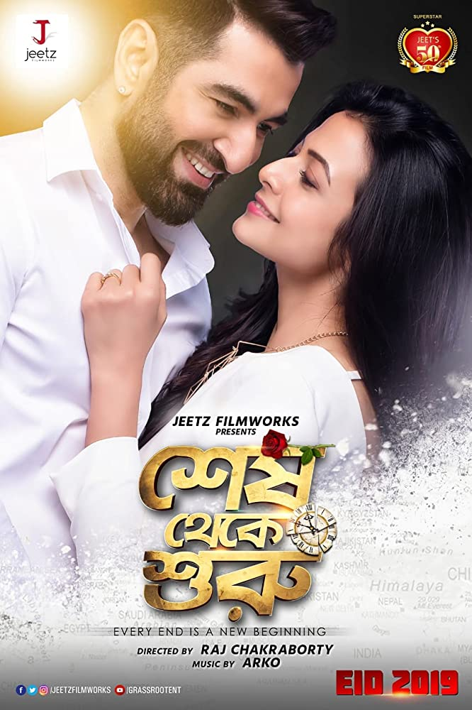Shesh Theke Shuru 2019 Bengali Movie 433MB WEB-DL Download