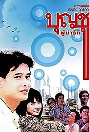 Boonchu Phu Narak Poster