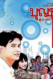 Download Boonchu Phu Narak (1988) Movie