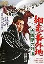Abashiri bangaichi: Dai setsugen no taiketsu