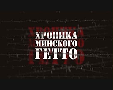 Critiques de films The Chronicle of Minsk Ghetto, Boris Gersten [480i] [DVDRip]