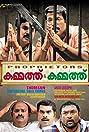 Kammath & Kammath (2013) Poster