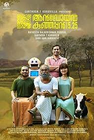 Sooraj Thelakkadu, Kendy Zirdo, Saiju Kurup, Suraj Venjaramoodu, and Soubin Shahir in Android Kunjappan Version 5.25 (2019)