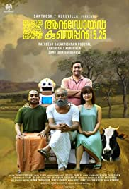 Android Kunjappan Version 5.25 Poster