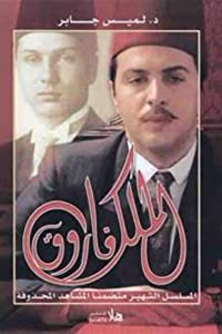 The best free movie downloading site El-malek Farouk [1080i]