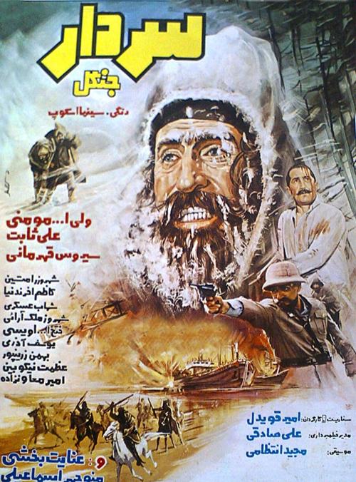 Sardar-e jangal (1983)