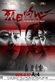 Lie ri zhuo xin (2015) Poster - Movie Forum, Cast, Reviews