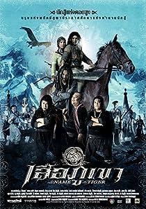 Movie full free download Seua phuu khaao Thailand [2048x2048]