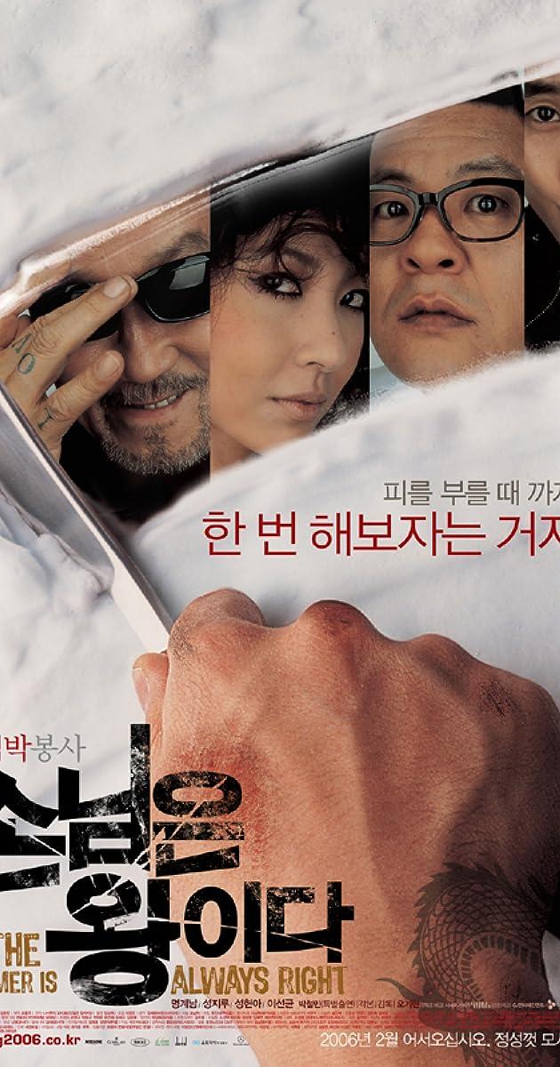 Image Son-nim-eun-wang-e-da
