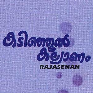 Urvashi Kadinjool Kalyanam Movie