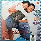 Mei you lao gong de ri zi (1995)