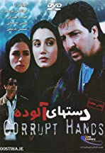 Corrupt Hands