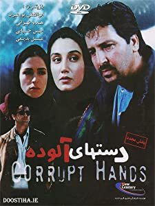 Watch online the international movie Dastha-ye aloode by Ahmad Reza Darvish [1280x960]