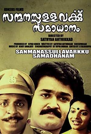 Sathyan Anthikad Sanmanassullavarkku Samadhanam Movie