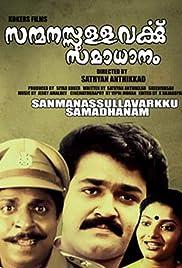 Sanmanassullavarkku Samadhanam(1986) Poster - Movie Forum, Cast, Reviews