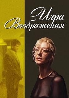 Igra voobrazheniya (1995)