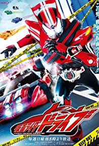 Primary photo for Kamen Rider Drive