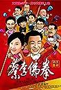 Cai li fu quan (2011) Poster