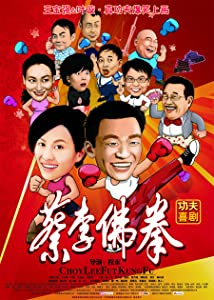 Cai li fu quan full movie hd 1080p