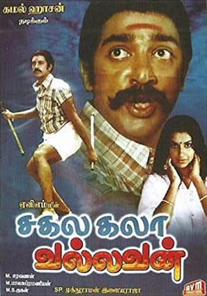 Kamal Haasan Sakala Kala Vallavan Movie